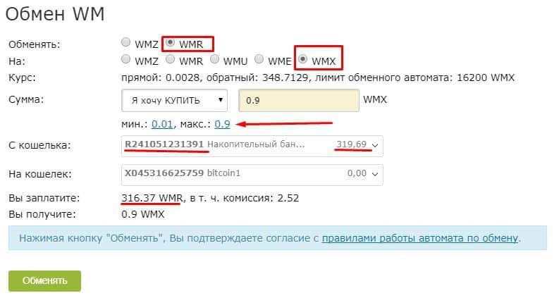 Перевести с wmx на биткоин работа для вас москва вакансии газета онлайн вахта