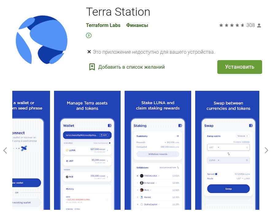 Station на Google Play. Предлагает управление активами, стекинг, свопы