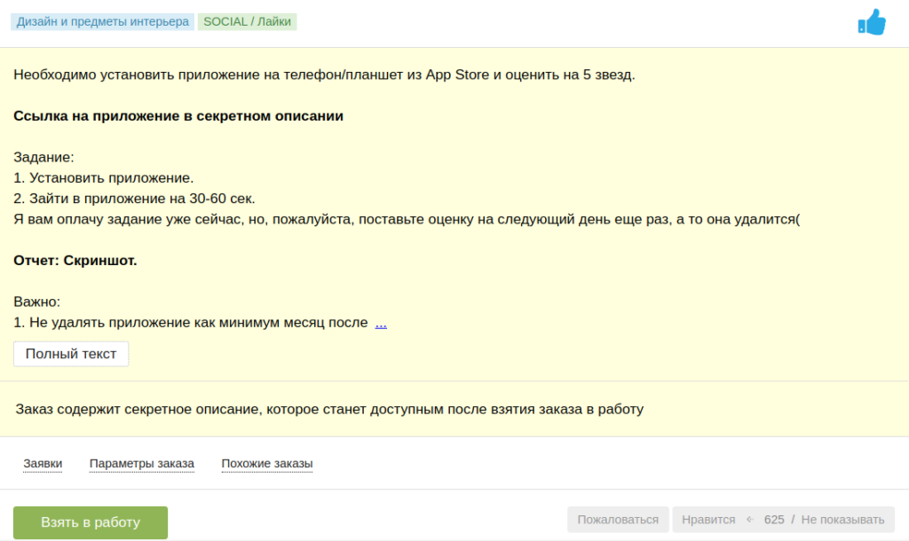 Типичный заказ на одной из бирж копирайтинга. Стоимость ‒ 7 рублей