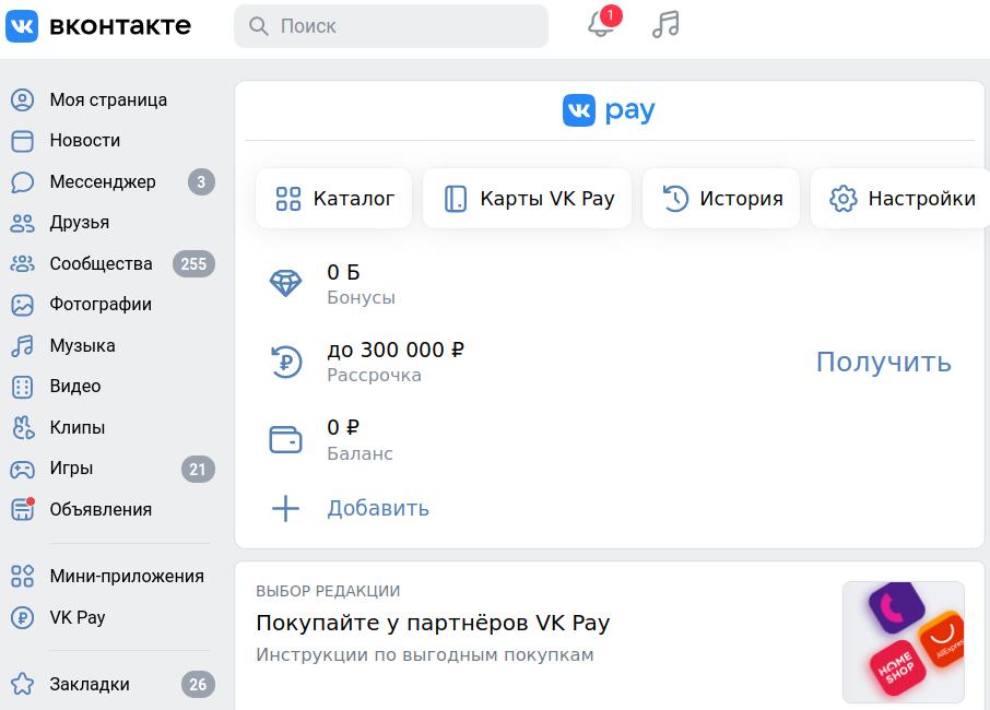 VKPay: доступен по умолчанию всем пользователям ВК